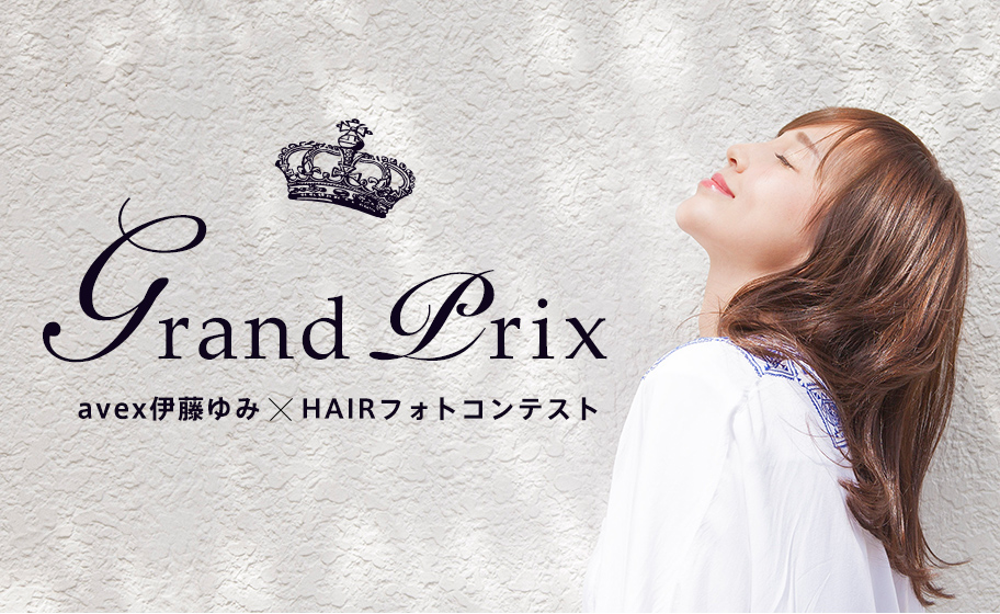 avex × HAIR 伊藤ゆみフォトコンテスト