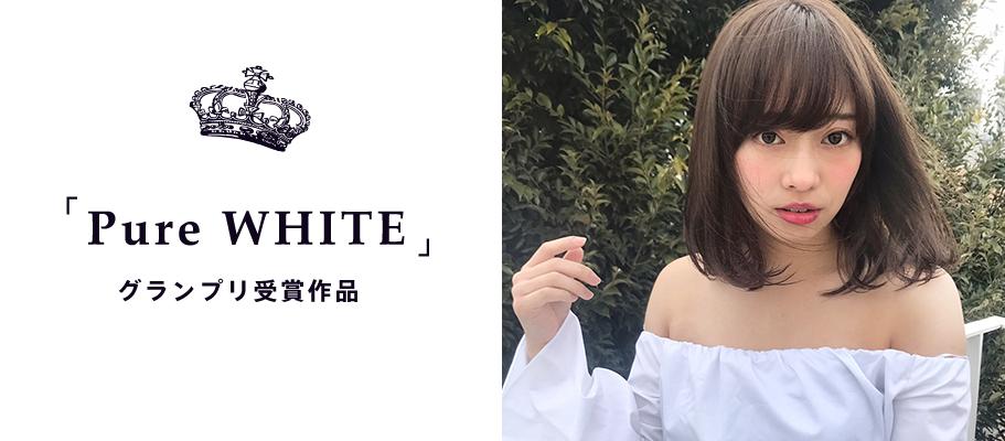 avex × HAIR グランプリ受賞作品「Pure WHITE」