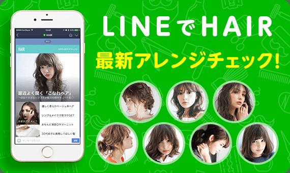 LINEでHAIRと友だちになろう!