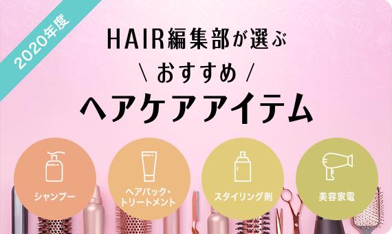 "HAIR編集部が選ぶ!""おすすめヘアケアアイテム"