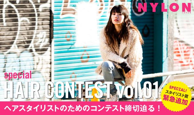 【第1回 NYLON JAPAN×HAIR CONTEST】2/10 必着!締切迫る!エントリー作品をご紹介♪