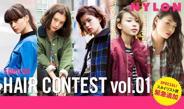 【第1回 NYLON JAPAN×HAIR CONTEST】応募受付終了!第19回作品紹介!