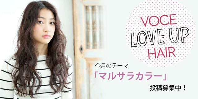 【VOCE連動企画】LOVE UP HAIR #マルサラカラー投稿を大募集!