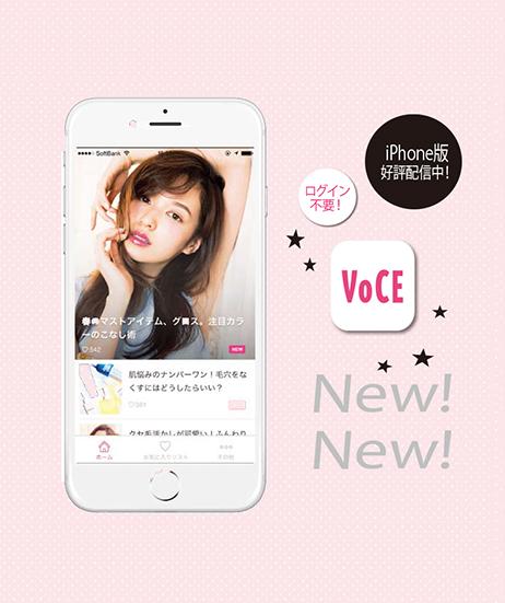 voce_app_main