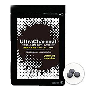 ④お通じが気になる人にオススメ!3つの炭が活躍「活性炭と乳酸菌を凝縮サプリメント」