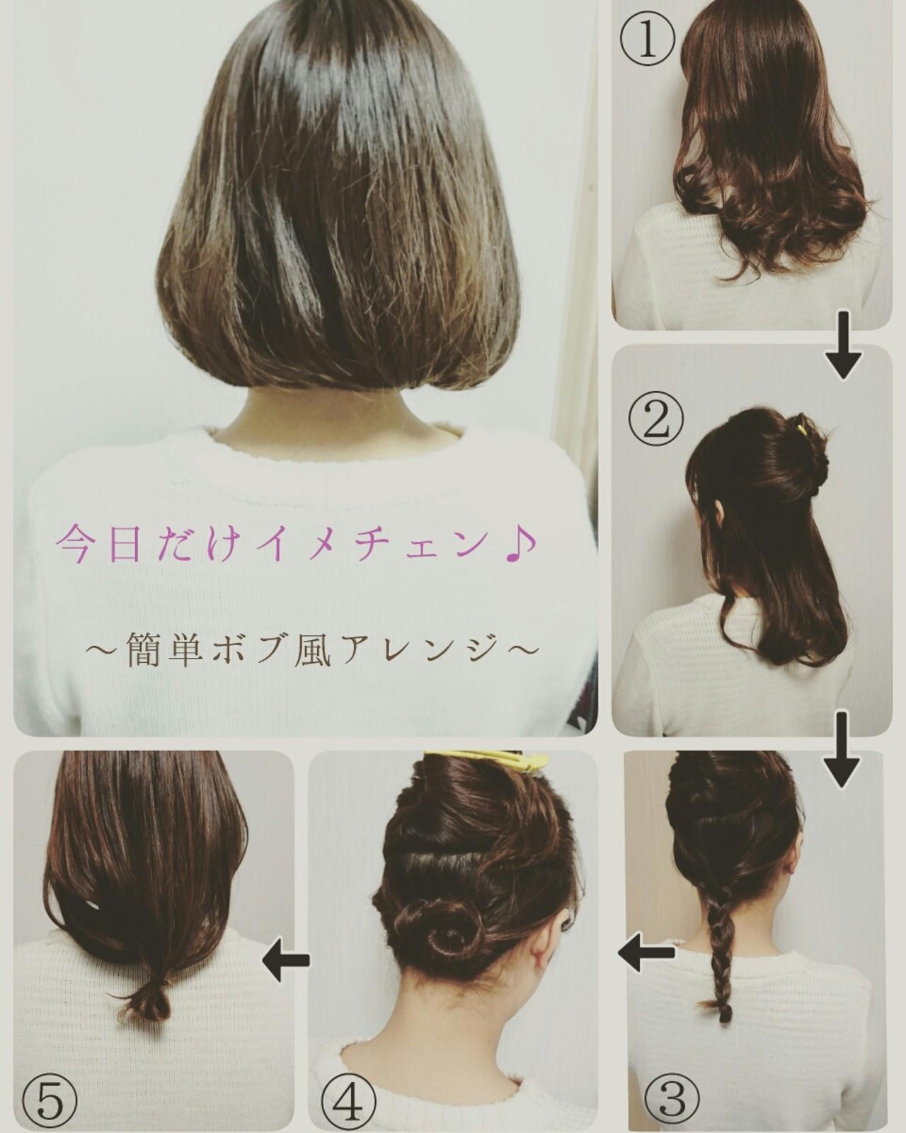 (簡単アレンジ術)伸ばしかけの髪で「なんちゃってボブ」のやり方 Emi Mashima
