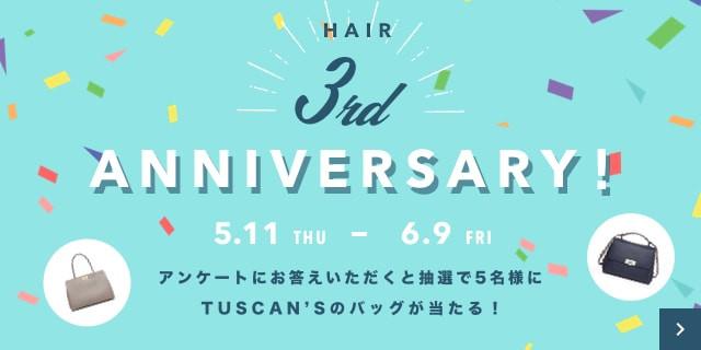 ヘアスタイル情報アプリ 『HAIR』がサービス開始から3周年! 抽選でタスカンズのハンドバッグ プレゼント!♡