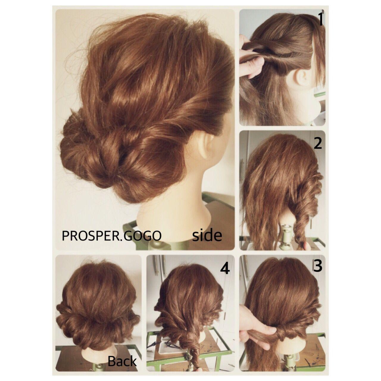 セルフヘアアレンジ ツイスト 簡単ヘアアレンジ 編み込み ヘアスタイルや髪型の写真・画像