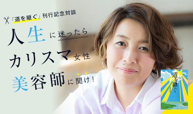 『道を継ぐ』の著者の佐藤友美さん