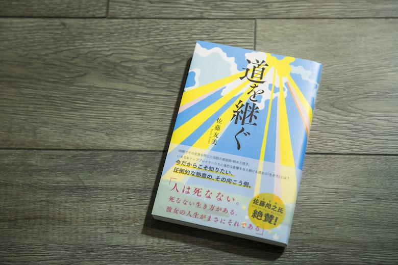 49歳でその生涯を閉じた伝説の美容師・鈴木三枝子さんを描いた『道を継ぐ』(アタシ社)
