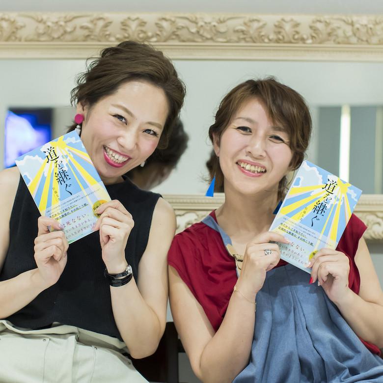 【『道を継ぐ』刊行記念対談】人生に迷ったらカリスマ女性美容師に聞け! Michio Nozawa HAIR SALON Ginza 那須久美子さん(後編)〜今日死んでもいいって思えるくらい、毎日やりきる〜