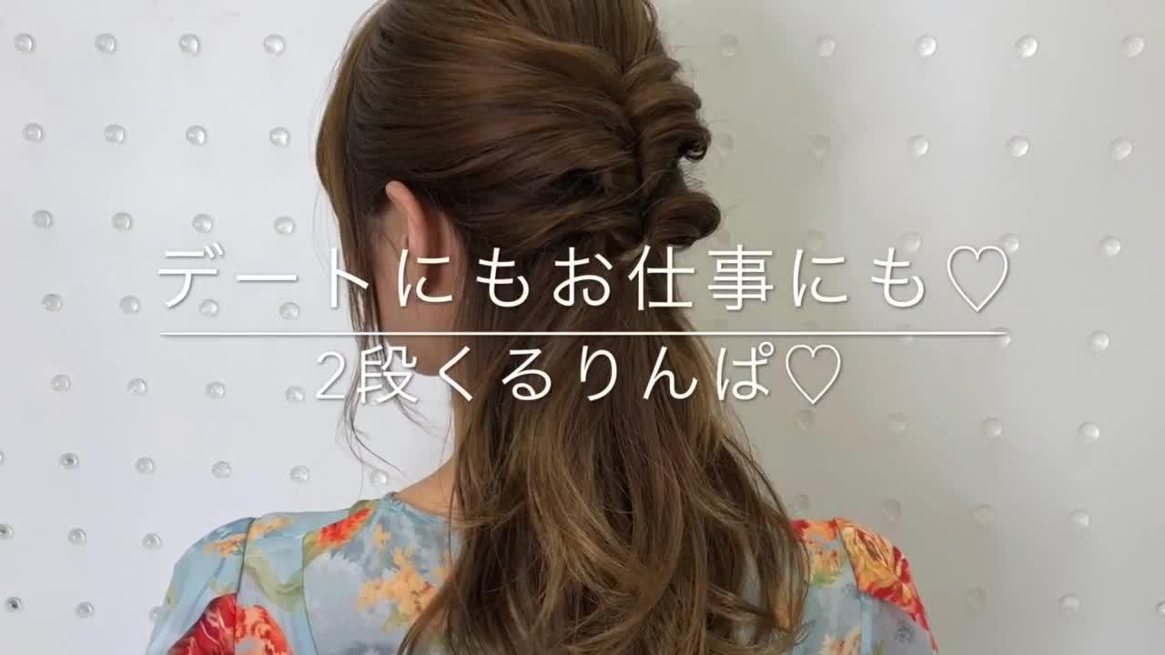 2段くるりんぱで女子力をみせつけて☆ TAKESHI
