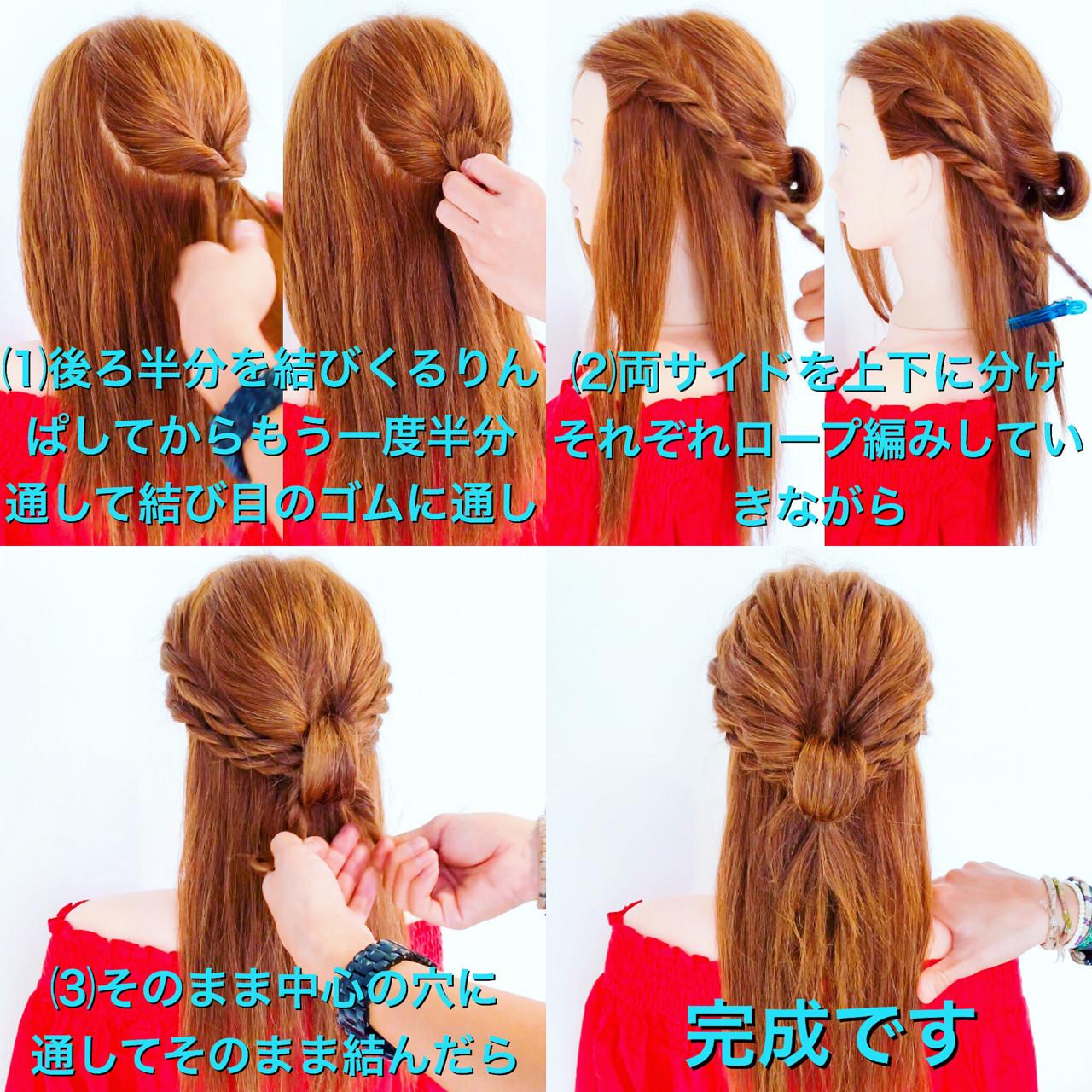 ヘアアレンジ ハーフアップ 大人かわいい 簡単ヘアアレンジ ヘアスタイルや髪型の写真・画像