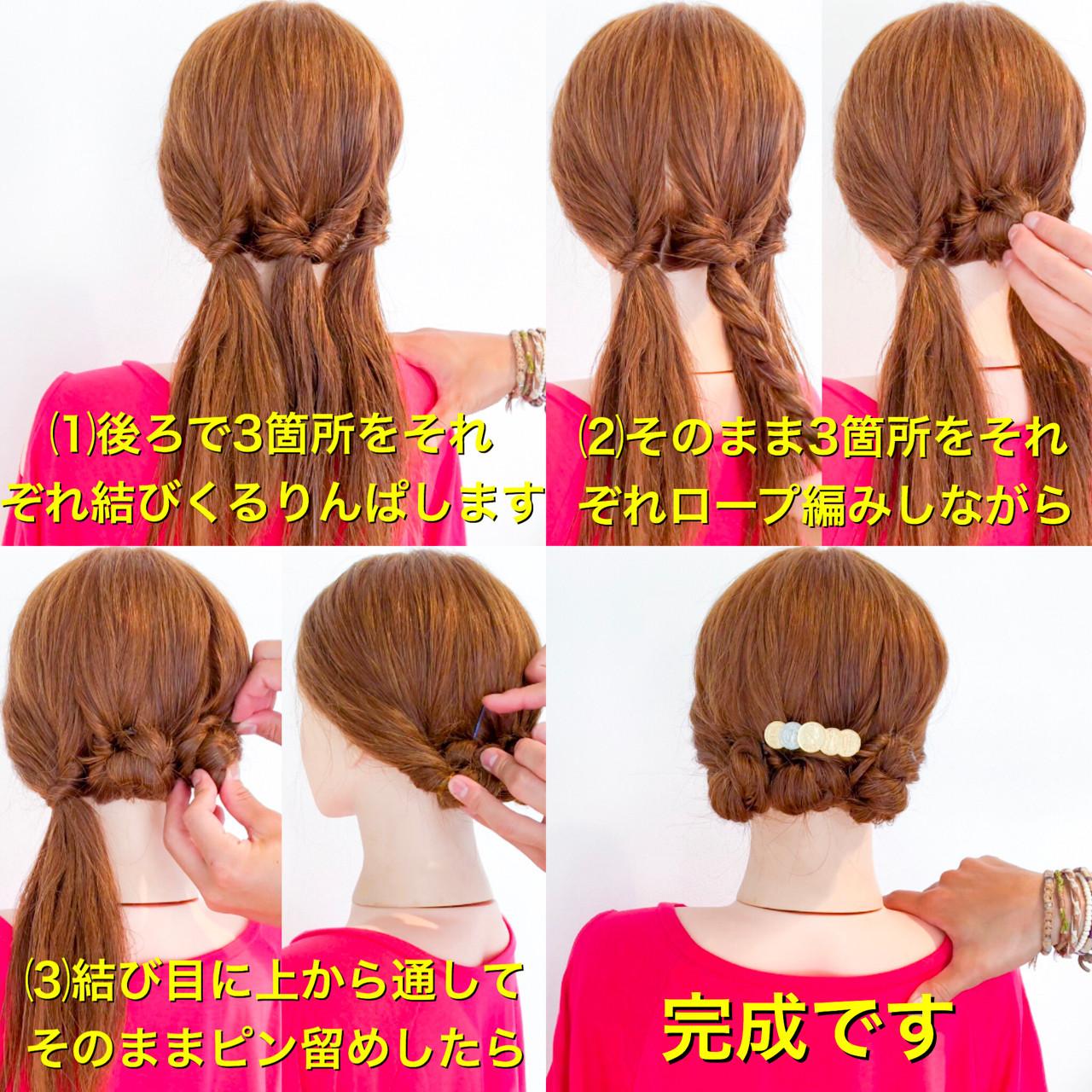 くるりんぱ×三つ編みの華やか簡単アップ 美容師 HIRO