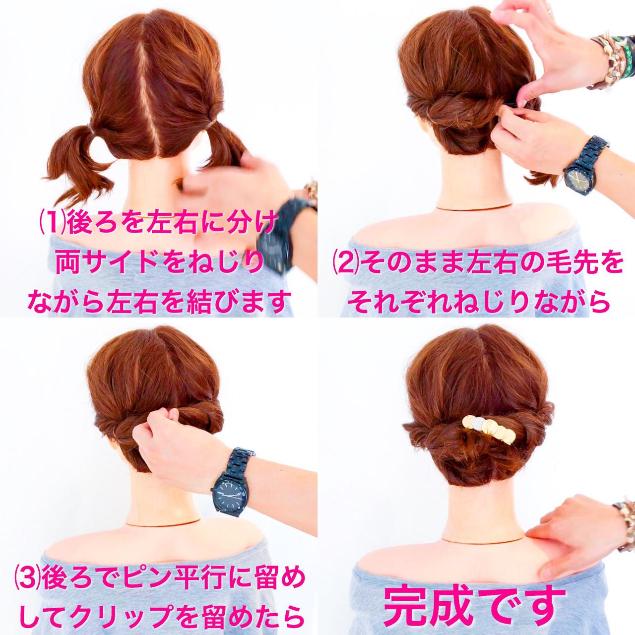 ボブにおすすめ☆ねじりアップヘア 美容師 HIRO
