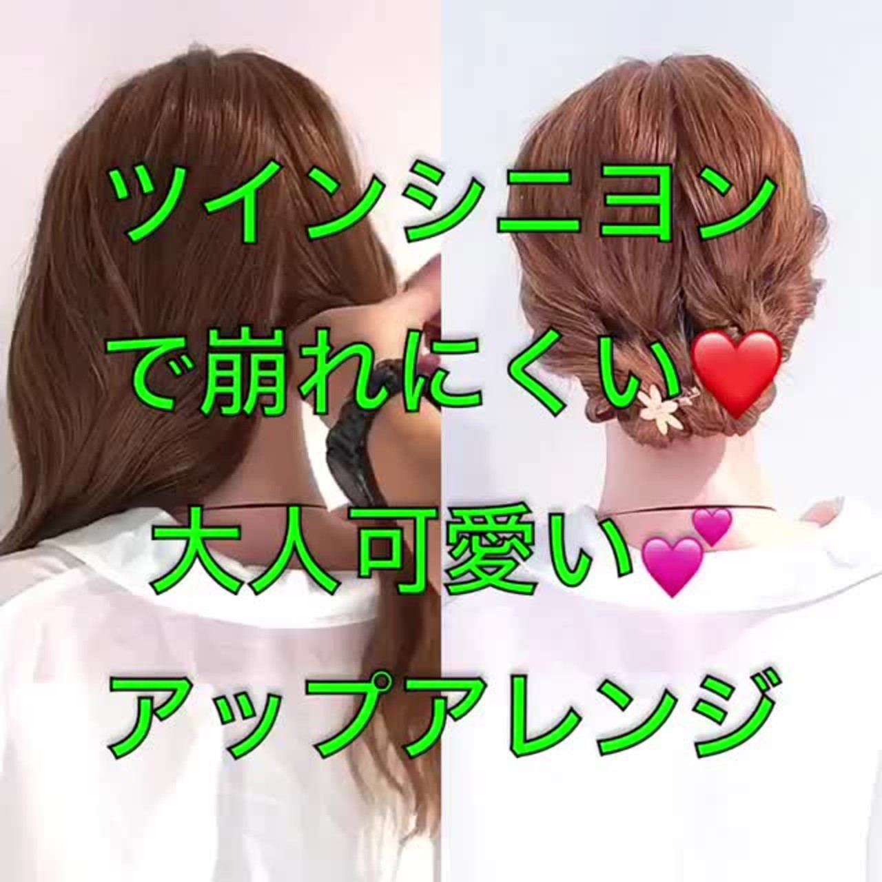 動画でチェック!簡単シニヨンアレンジ 美容師 HIRO