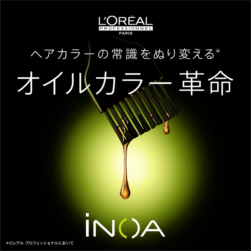 【iNOA LIVE】#オイルカラー革命 カラーの常識が今…。美容師限定イベント1月開催!