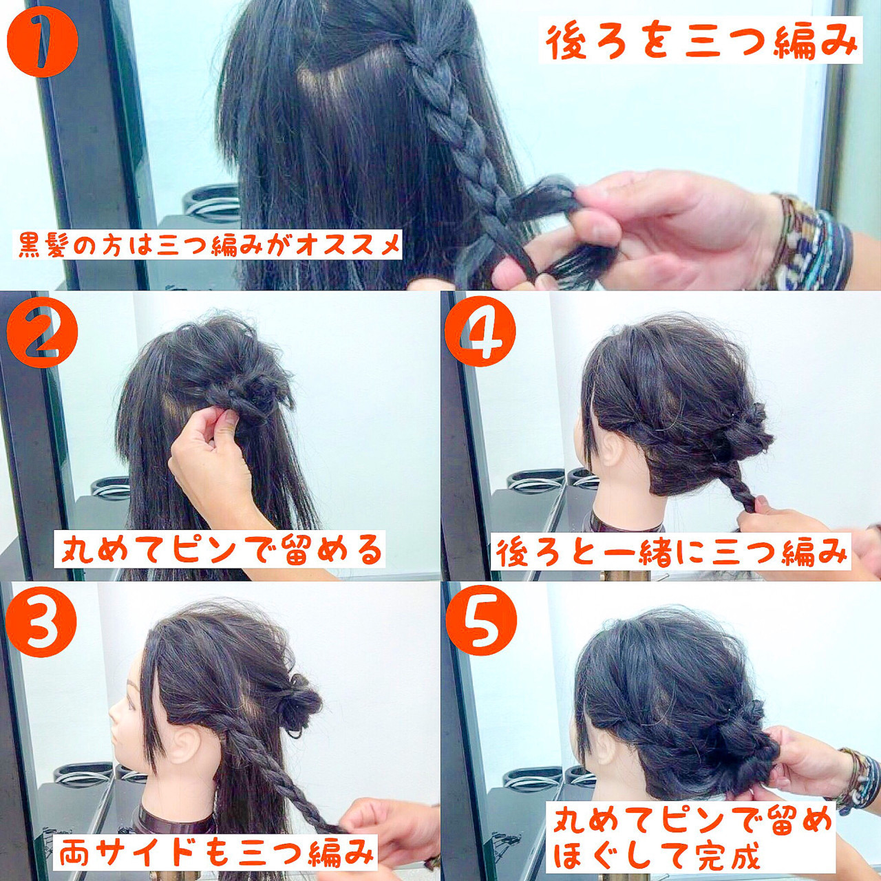 三つ編み×お団子のおしゃかわアップ 美容師 HIRO