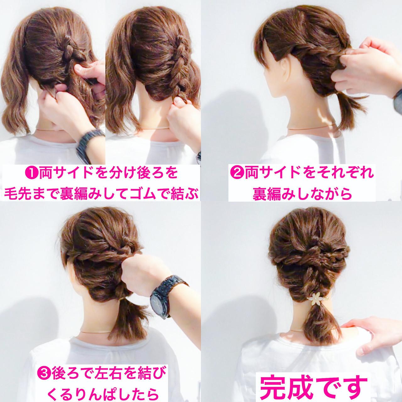 裏編み込みがおしゃれ&崩れにくい♡可愛いまとめ髪 美容師 HIRO