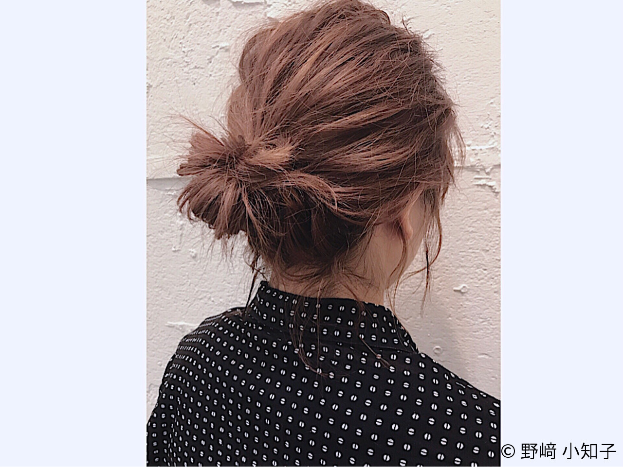 ヘアゴムでざっくりまとめて簡単!お団子ヘアアレンジ 野﨑 小知子 | NORA hair salon