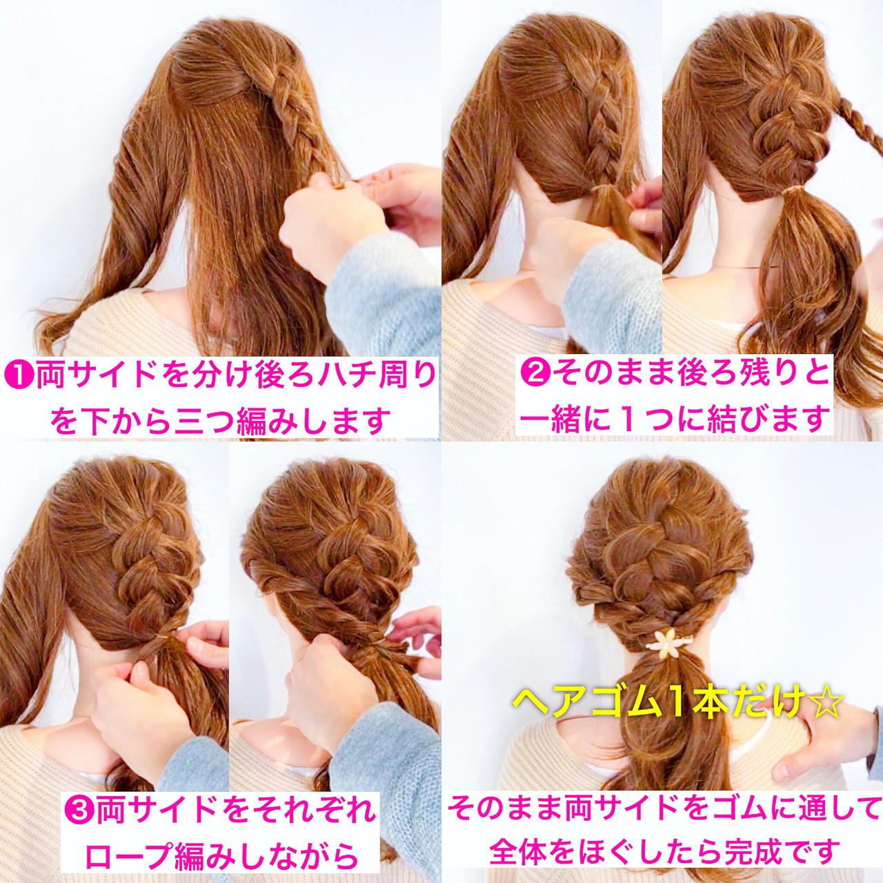 ヘアゴム1本だけでできちゃう☆大人可愛いアレンジ 美容師 HIRO