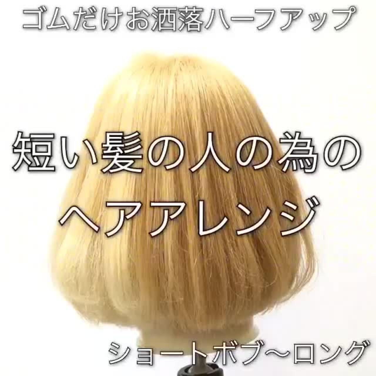 短い髪の人向け♡ハーフアップアレンジ 庄司 将之
