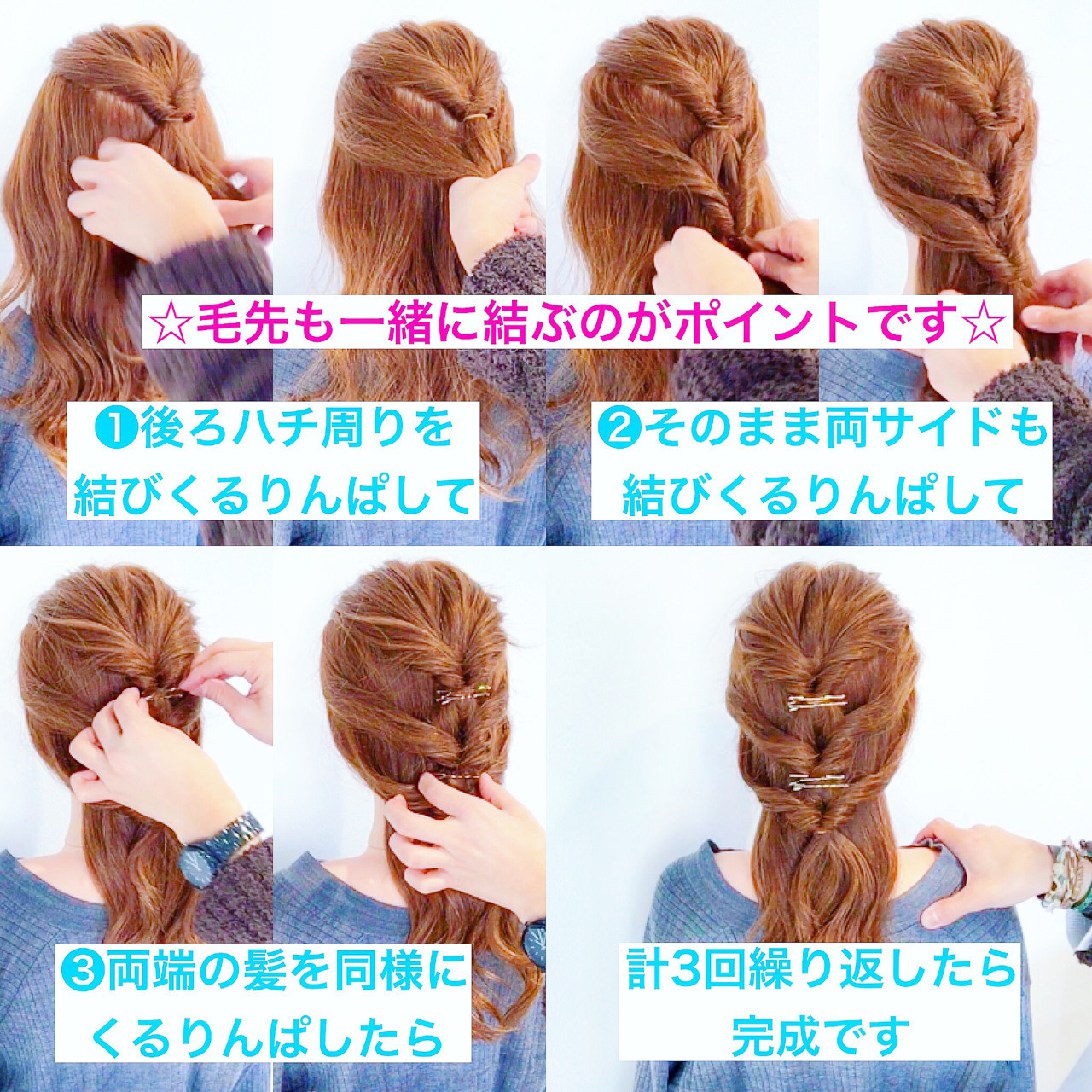 くるりんぱ3回だけ♡テク要らずの可愛いアレンジ 美容師 HIRO