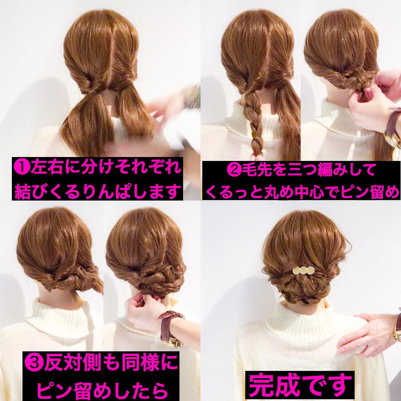 ツインテールベースでつくる、ヘアアレンジ 美容師 HIRO