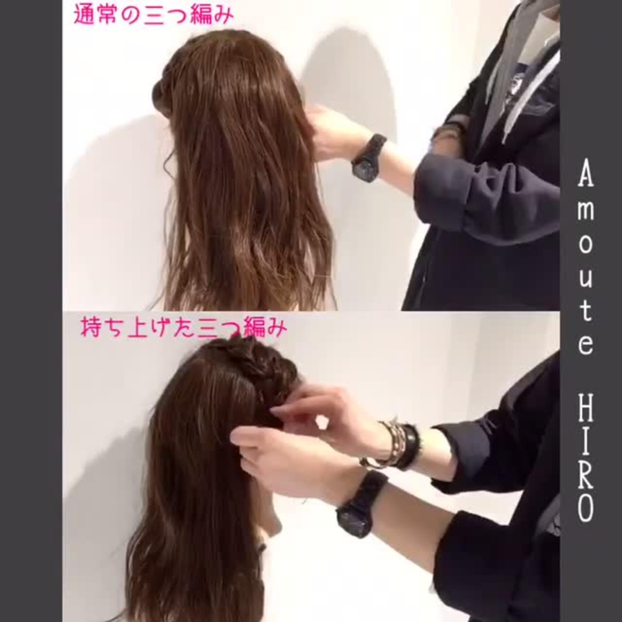 きれいに見せる三つ編みカチューシャのコツ♡ 美容師 HIRO