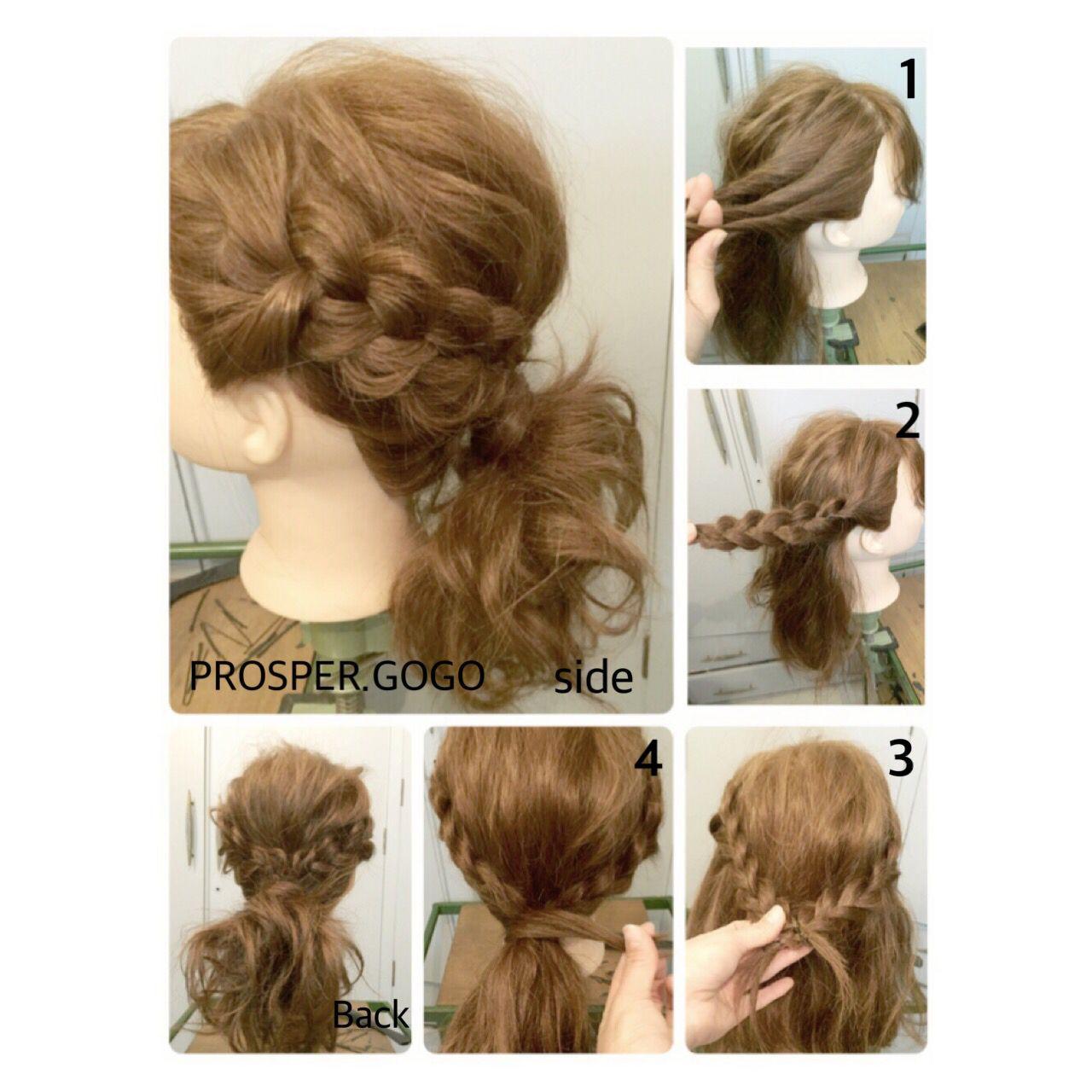 ミディアム ヘアアレンジ セルフヘアアレンジ 三つ編み ヘアスタイルや髪型の写真・画像