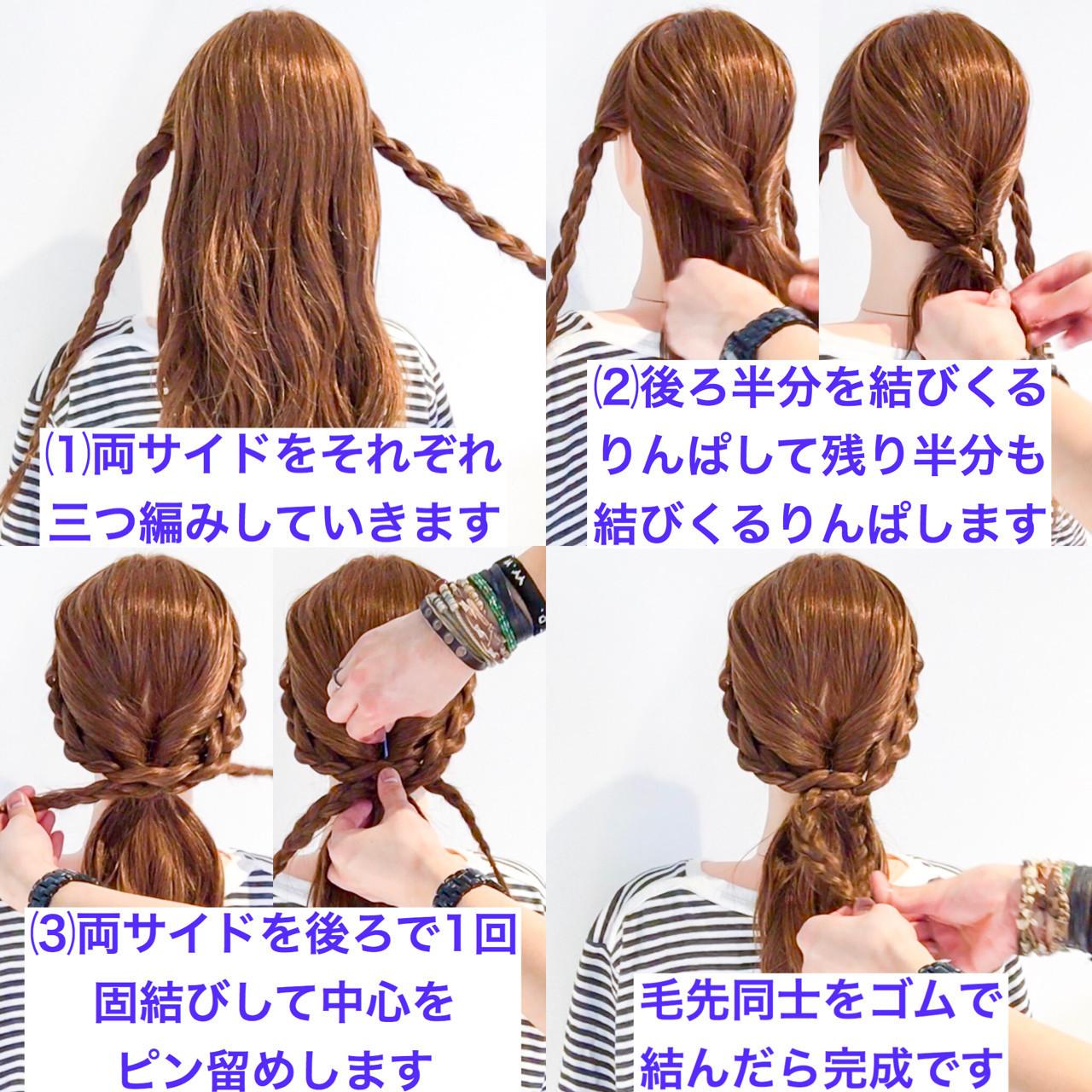 三つ編み ロング 簡単ヘアアレンジ デート ヘアスタイルや髪型の写真・画像