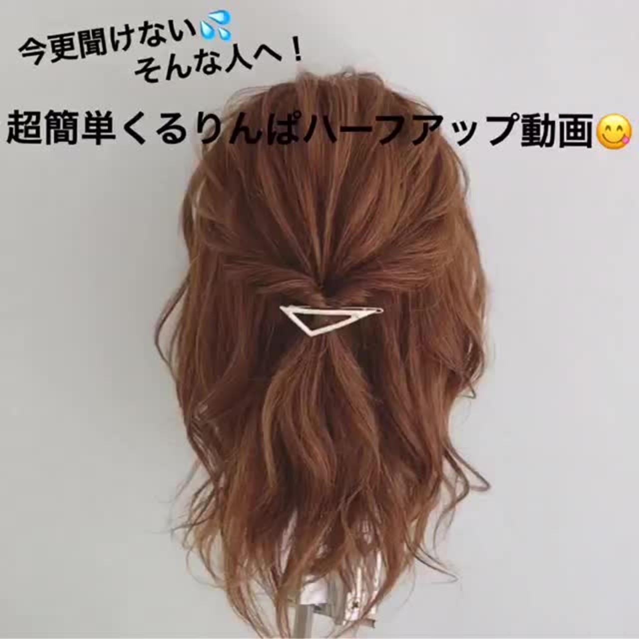 時短でできる簡単まとめ髪ヘアアレンジ♪ 新谷 朋宏