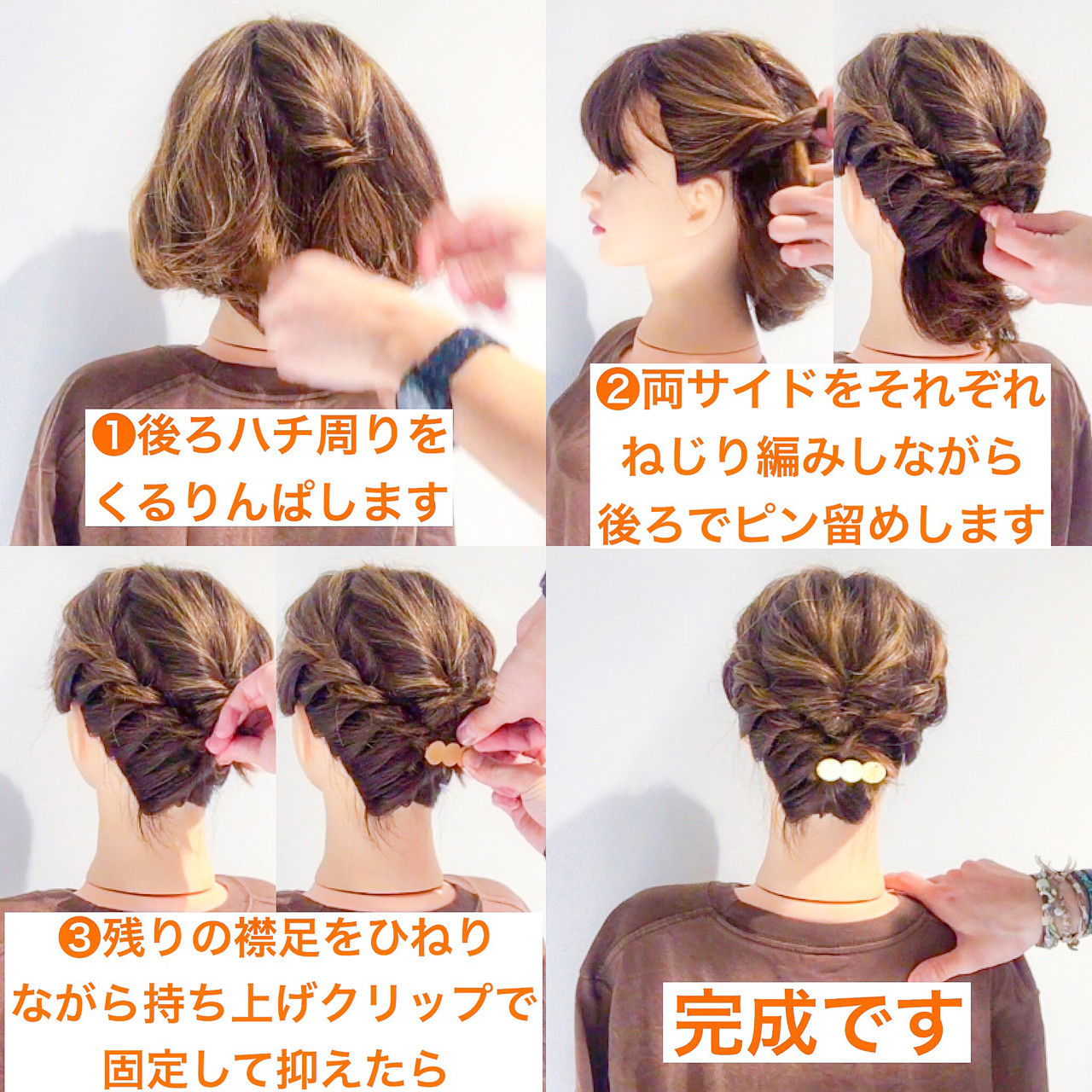 時短でできる!伸ばしかけボブOKのまとめ髪 美容師 HIRO