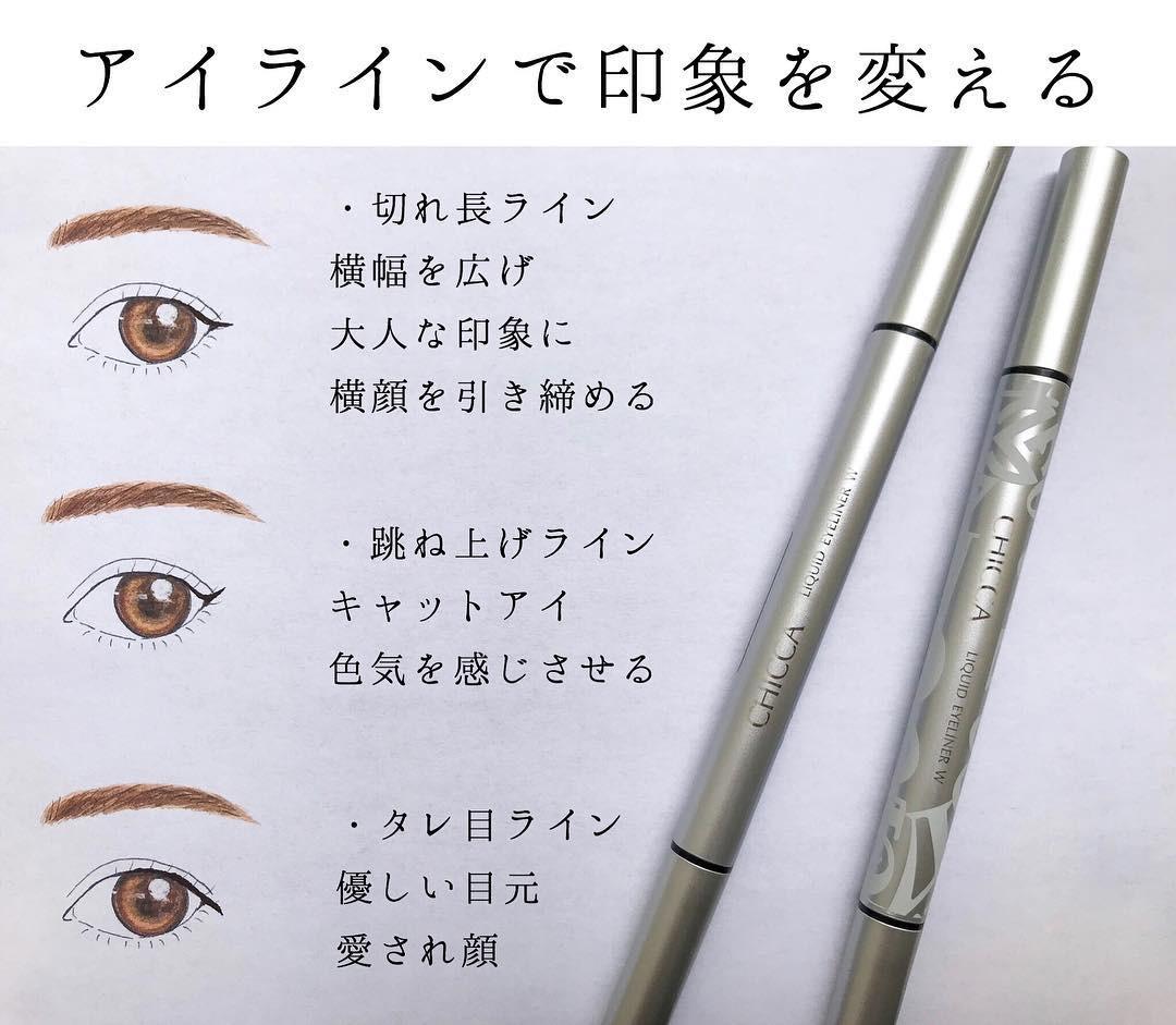タレ目ラインで優しげな目元にする hikaru027