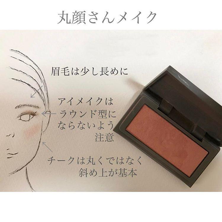 丸顔はシェーディングやチークでシャープに hikaru027