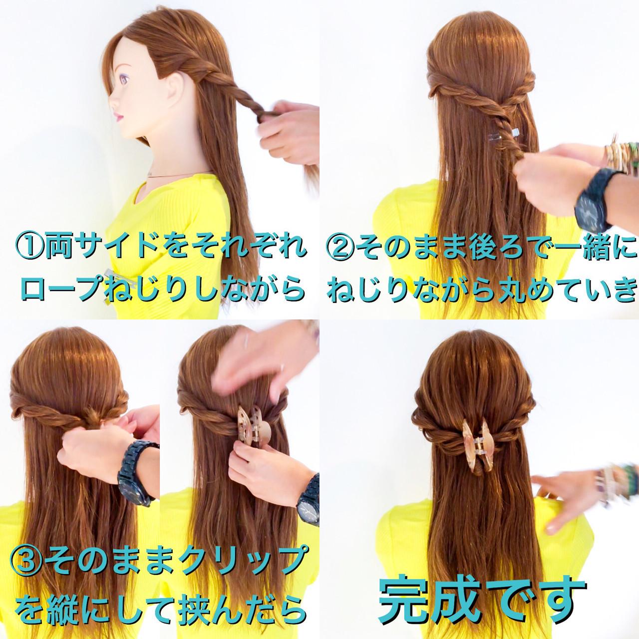 髪量多い人におすすめ☆クリップ×ねじりハーフアップ 美容師 HIRO