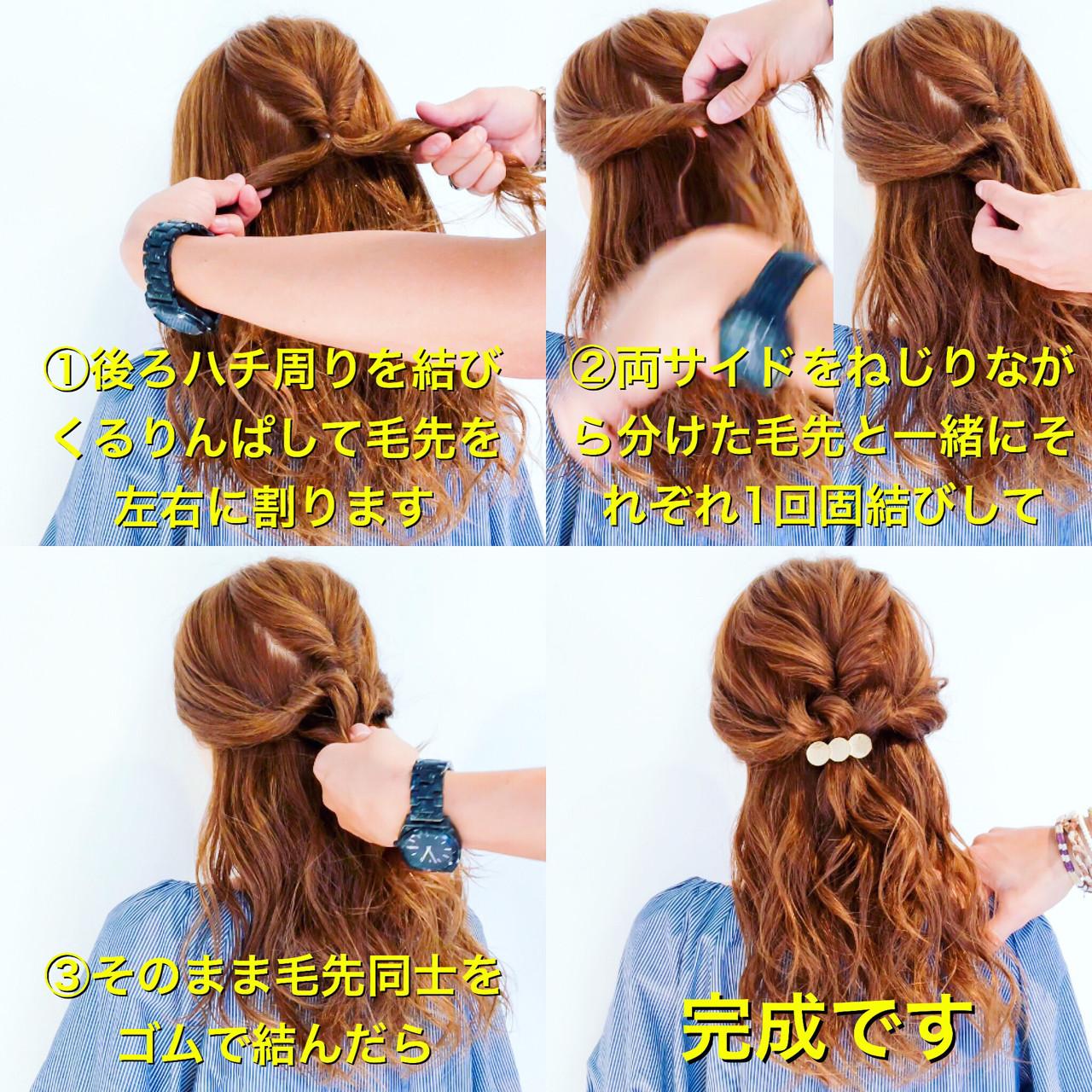 華やか見せ♡くるりんぱ×ねじりのハーフアップ 美容師 HIRO