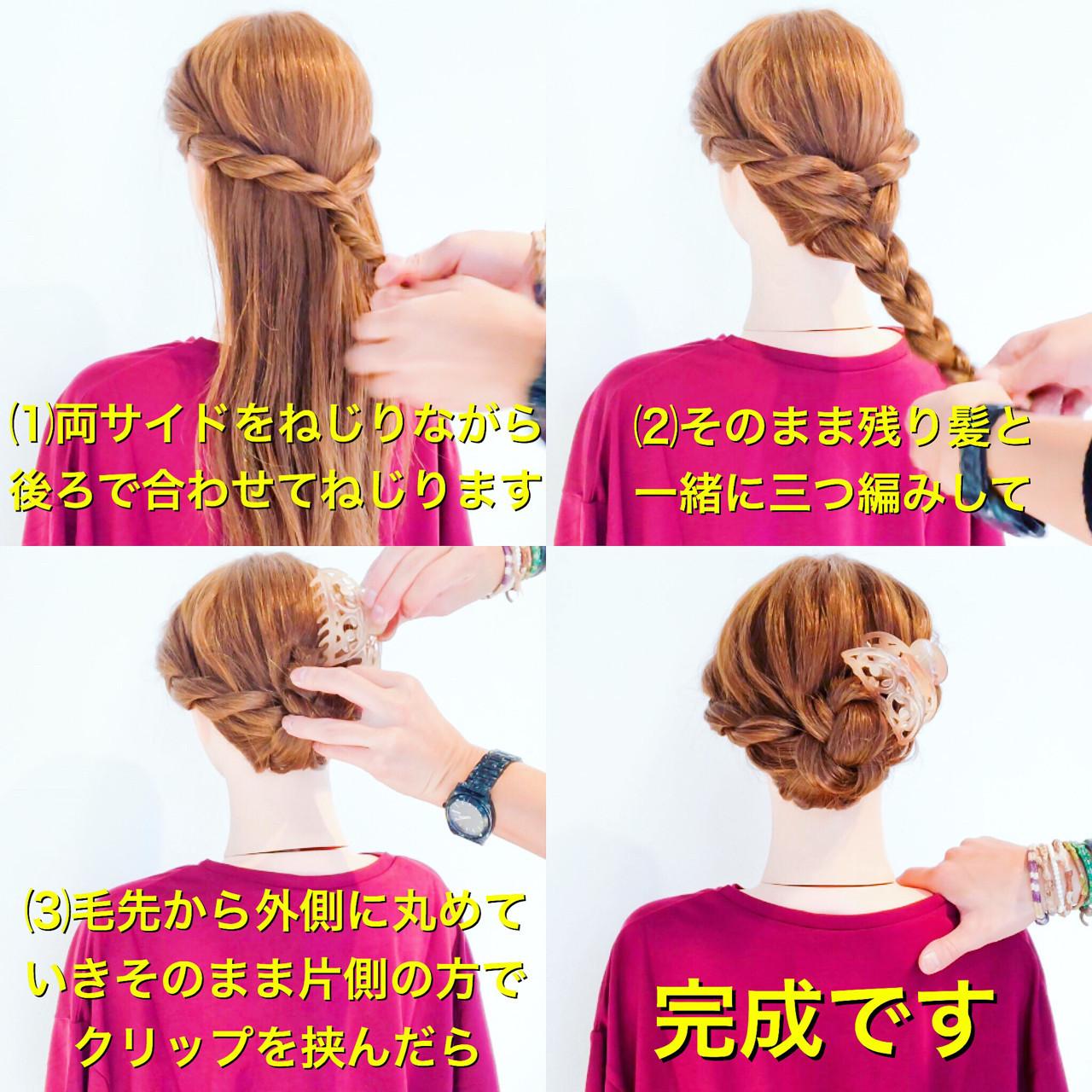 ねじり×三つ編みのクリップ簡単まとめ髪 美容師 HIRO