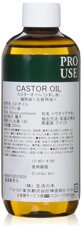生活の木/カスターオイル 250ml