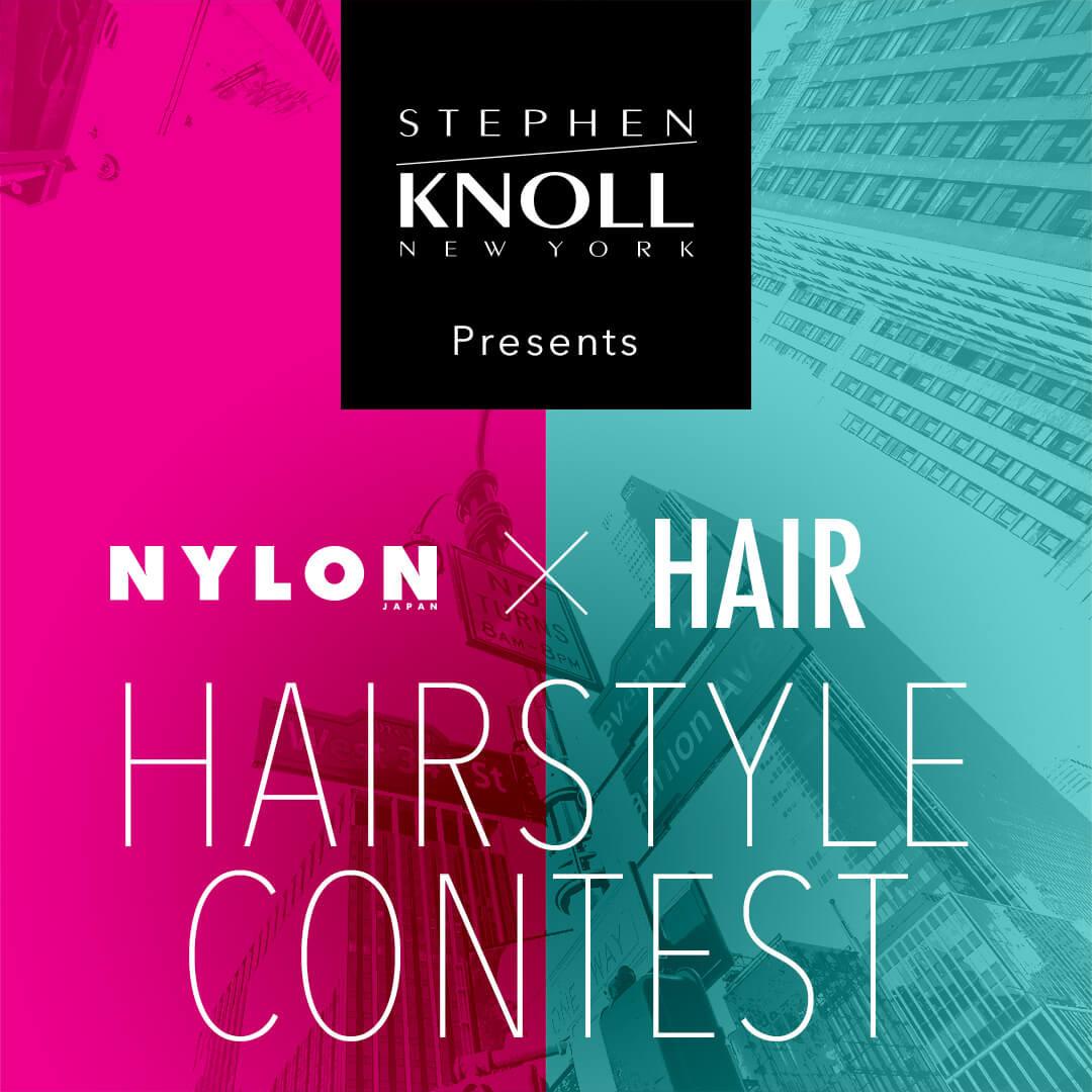 【後編】STEPHEN KNOLL NEW YORK Presents NYLON JAPAN×HAIR ヘアスタイルコンテスト『1204名の中から選ばれた受賞者4名のアレンジSNAP』
