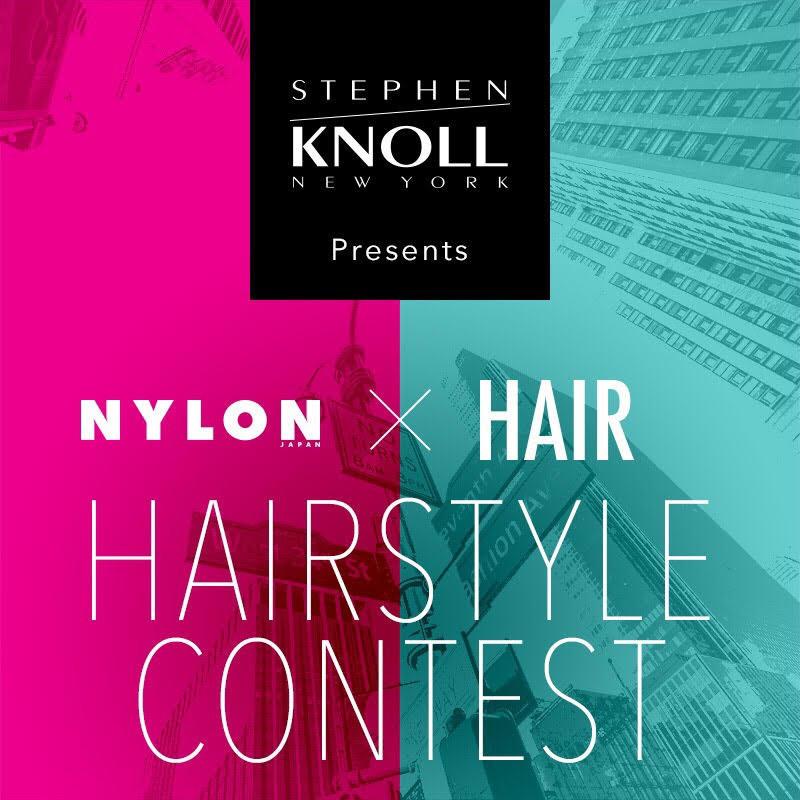 『STEPHEN KNOLL NEW YORK Presents NYLON JAPAN×HAIR ヘアスタイルコンテスト』~HAIR賞インタビュー