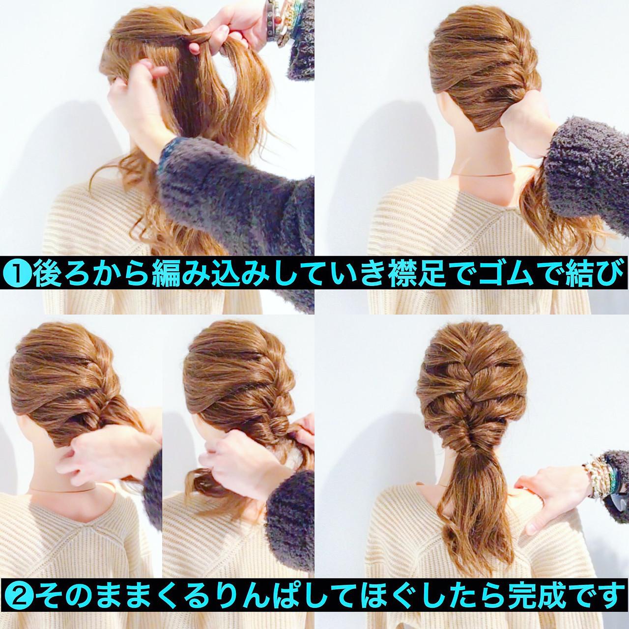 編み込みとくるりんぱで立体ポニーテール 美容師 HIRO  Amoute/アムティ