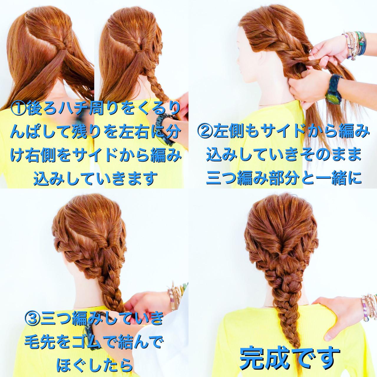 ラプンツェル風♪立体三つ編みおろしアレンジ 美容師 HIRO  Amoute/アムティ