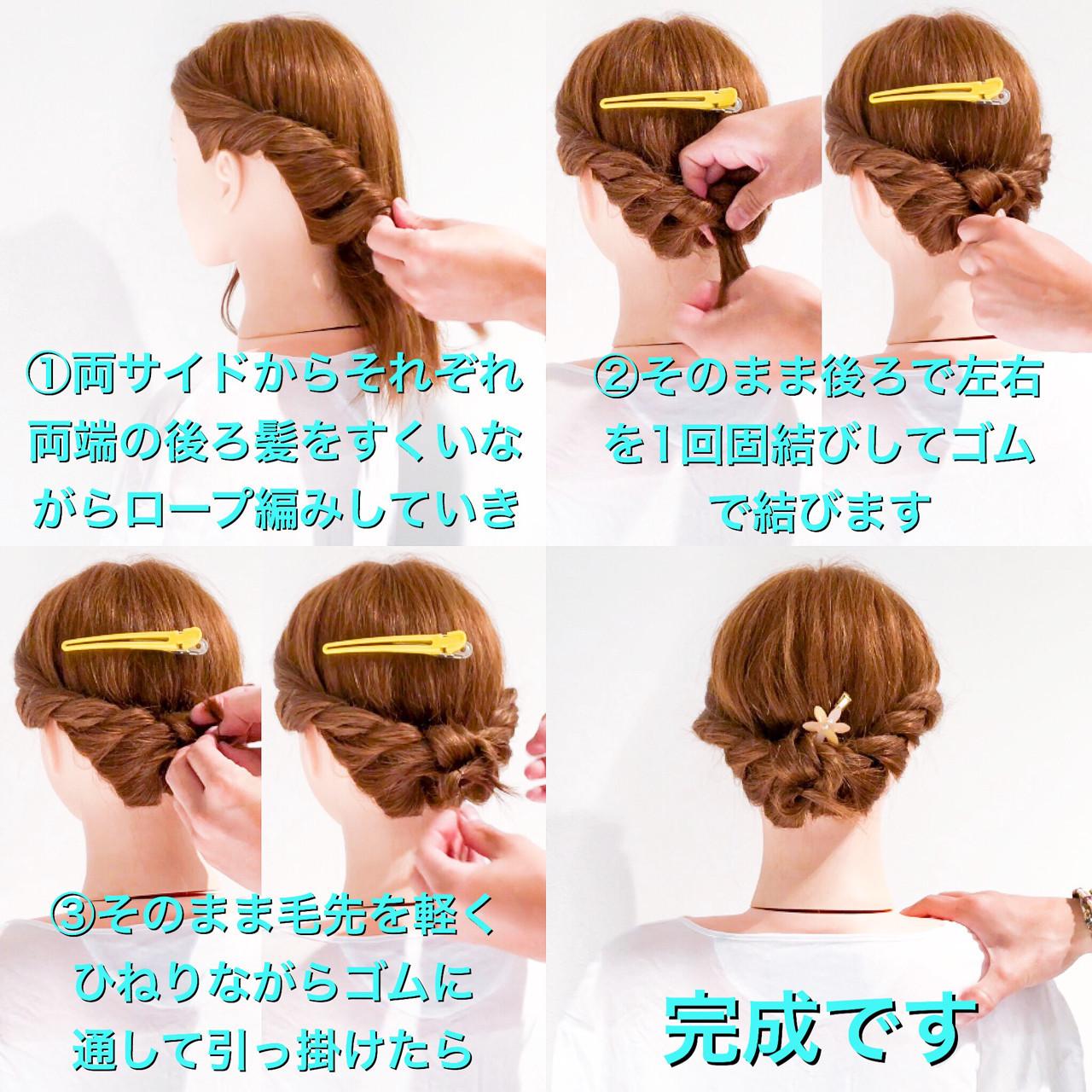 ロープ編み 簡単ヘアアレンジ ロング ヘアアレンジ ヘアスタイルや髪型の写真・画像