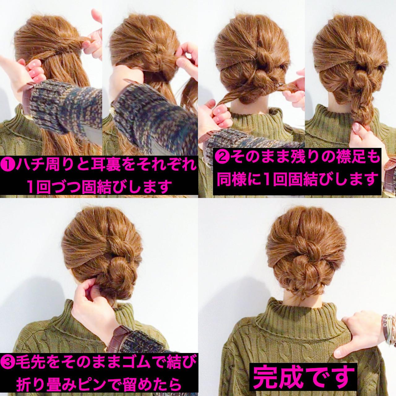 固結びするだけ!ざっくりまとめ髪で大人カジュアルに 美容師 HIRO  Amoute/アムティ