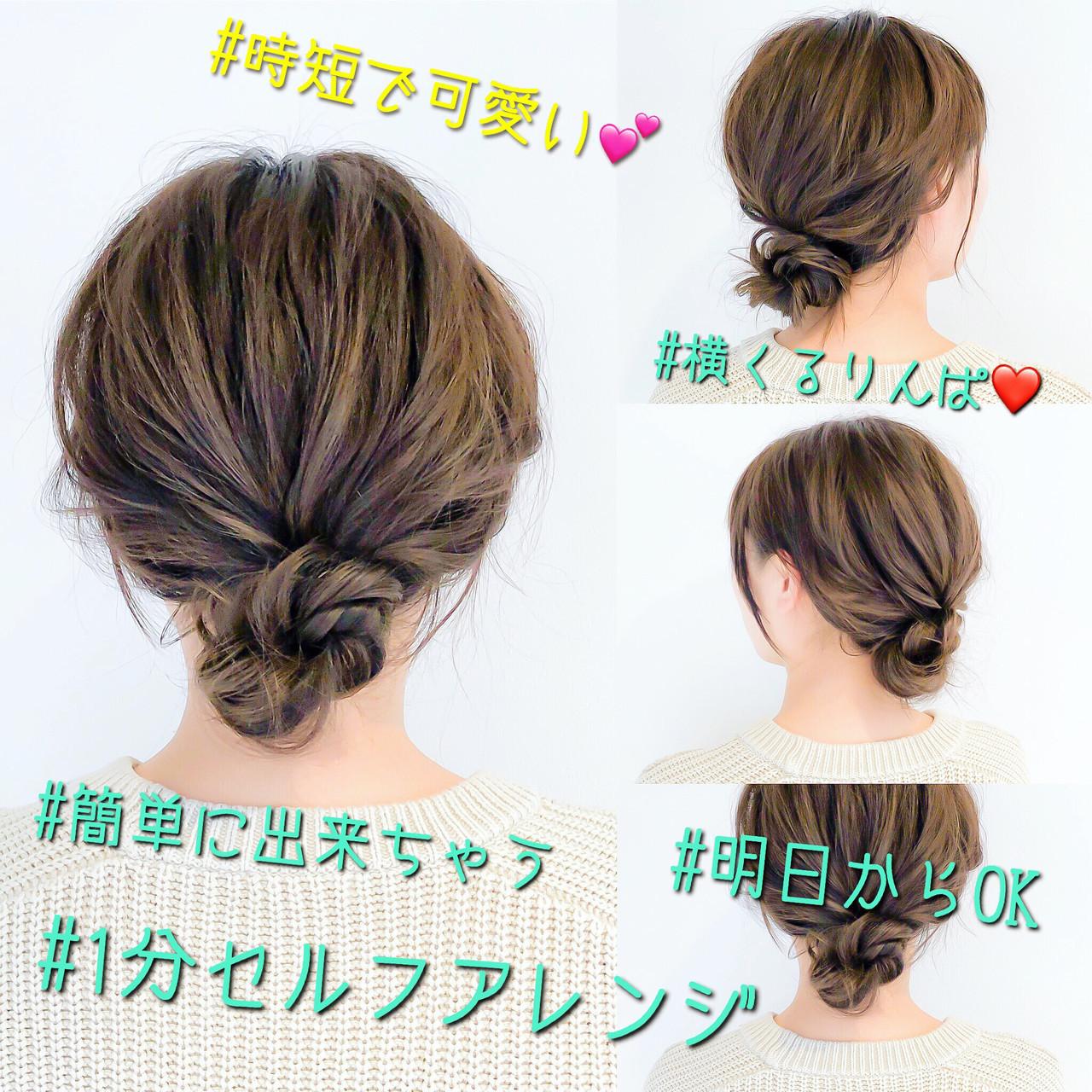 ヘアアレンジ デート フェミニン セルフアレンジ ヘアスタイルや髪型の写真・画像