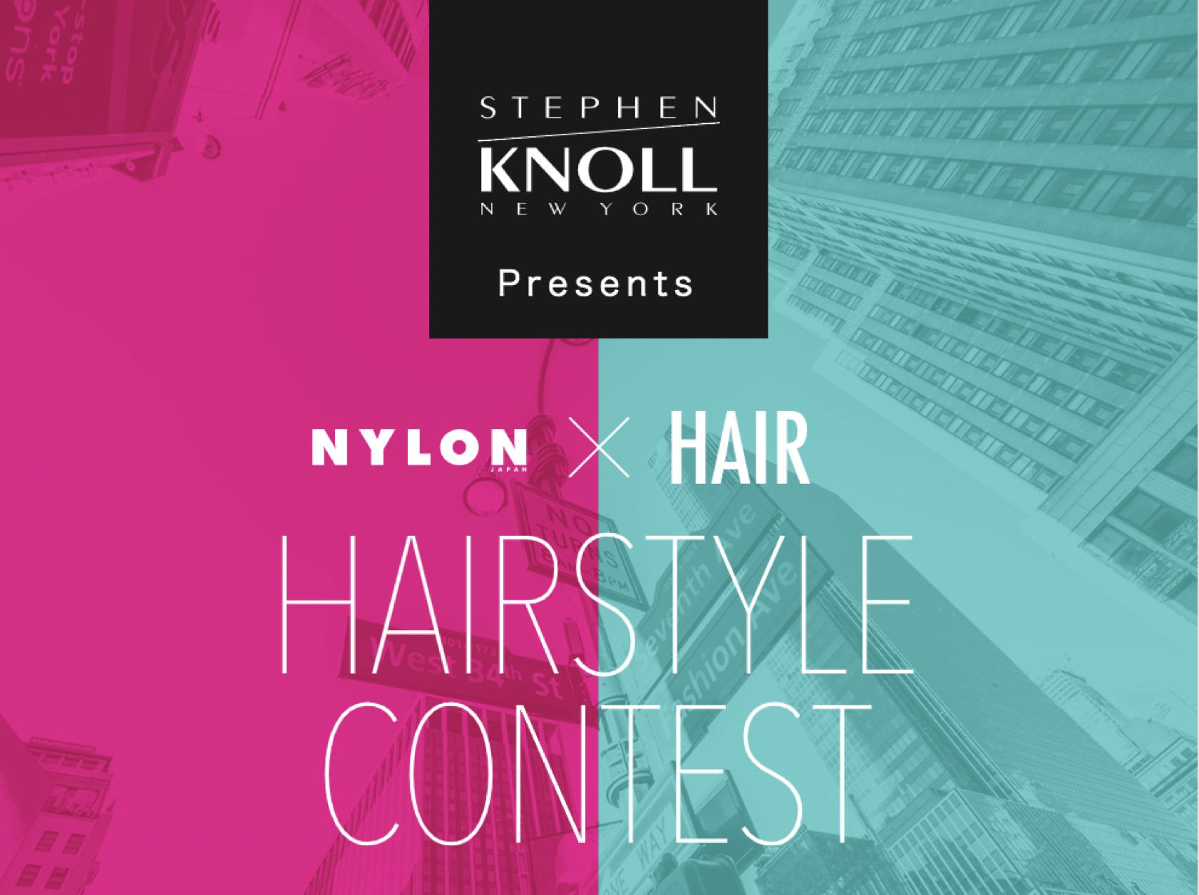 スティーブンノルPresents NYLON JAPAN×HAIR ヘアスタイルコンテスト開催決定!