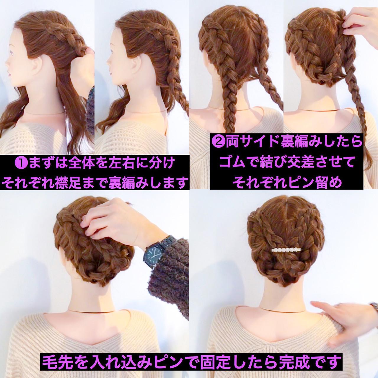 裏編みでつくる☆おしゃれ見せ簡単アレンジ 美容師HIRO/Amoute代表
