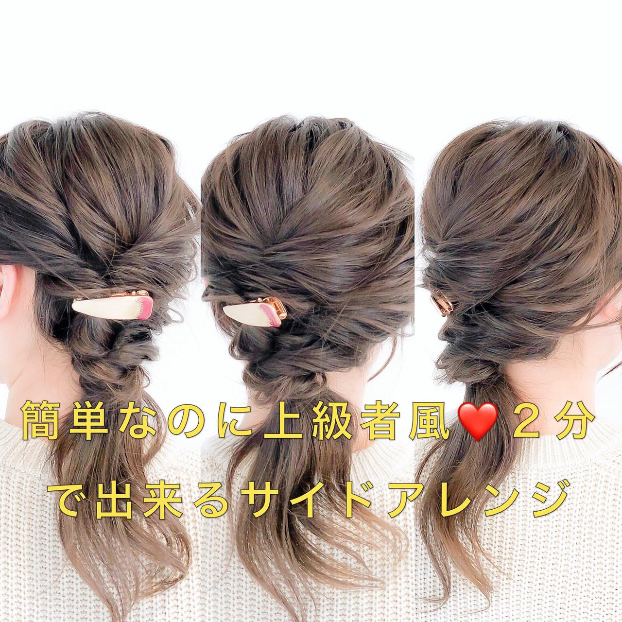 編み込みみたいな立体感!くるりんぱの応用テクニック 美容師HIRO/Amoute代表Amoute/アムティ