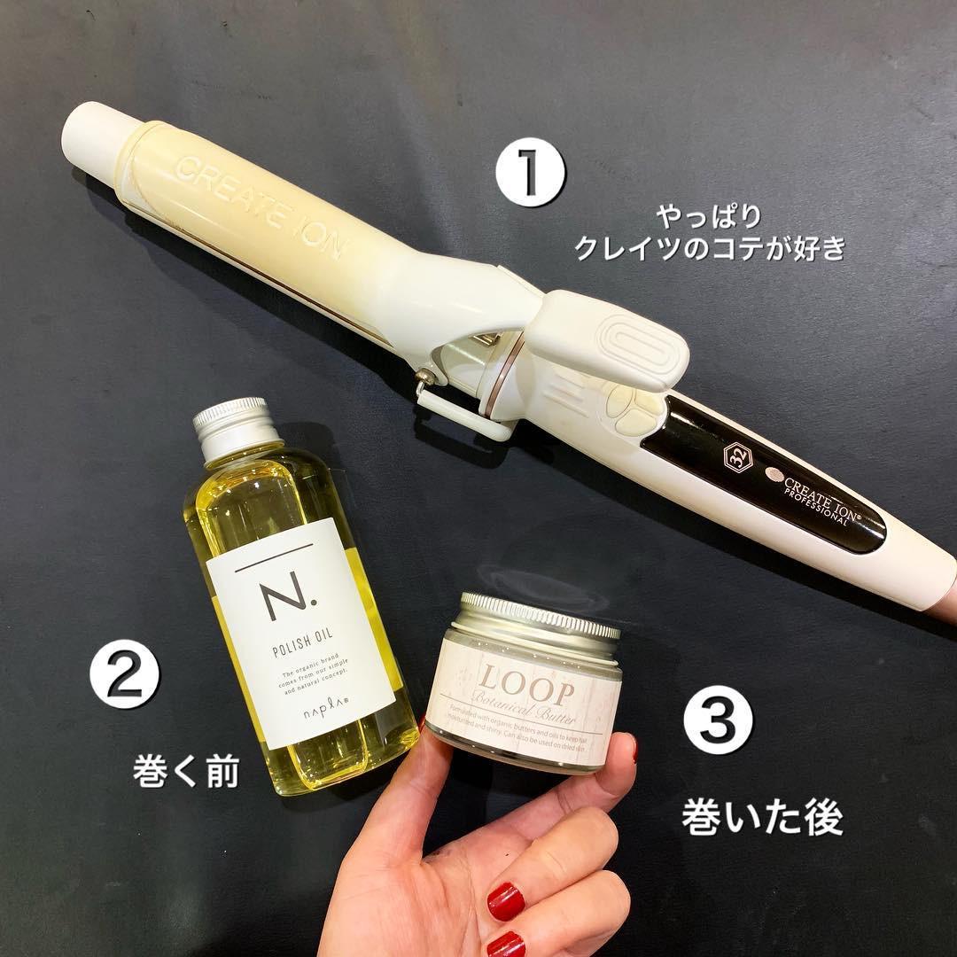 巻いた髪に使いたい「LOOPボタニカルバター 」 asuka_wakita